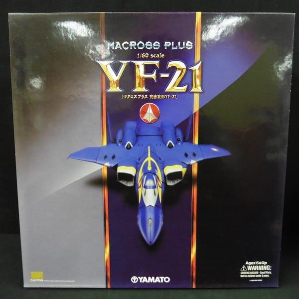 やまと YAMATO 1/60 マクロスプラス 完全変形 YF-21