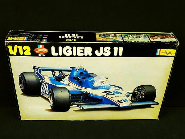 エレール 1/12 リジェ JS11 / Heller F1 プラモ