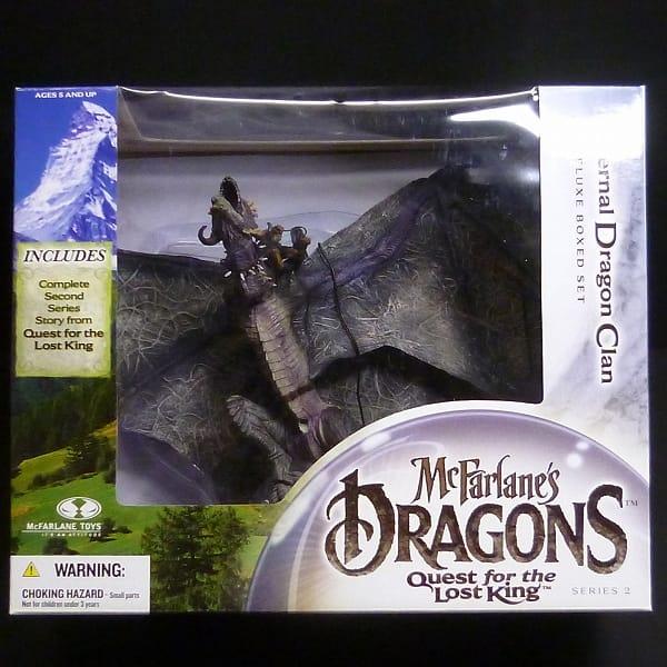 マクファーレン ドラゴン 2 エターナルドラゴンクラン