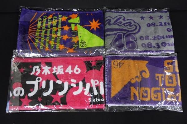 乃木坂46 ツアー タオル 16人のプリンシパル まとめて