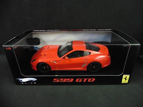 ホットウィール エリート 1/18 フェラーリ 599 GTO