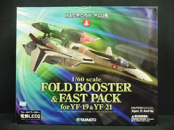 やまと 1/60 YF-19 & YF-21対応 フォールドブースター