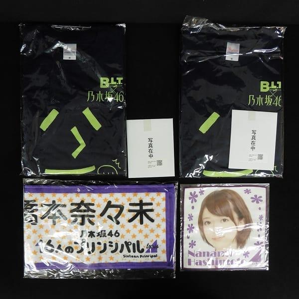 乃木坂46 橋本奈々未 タオル Tシャツ ハンカチ