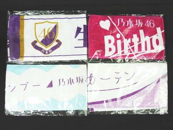 乃木坂46 タオル まとめて 4枚 / ライブイベント