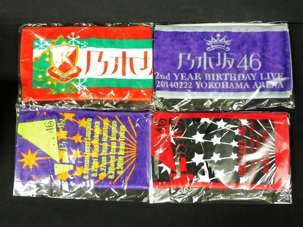乃木坂46 タオル まとめ 4枚 / ライブイベント