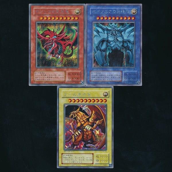 遊戯王 当時 G4 限定 オシリス オベリスク ラー 三幻神