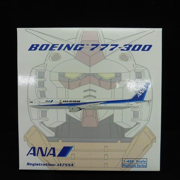 フェニックス 1/400 ボーイング 777-300 / ガンダム ANA