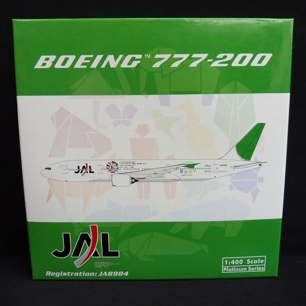 フェニックス 1/400 B777-200 JAL 空のエコ JA8984