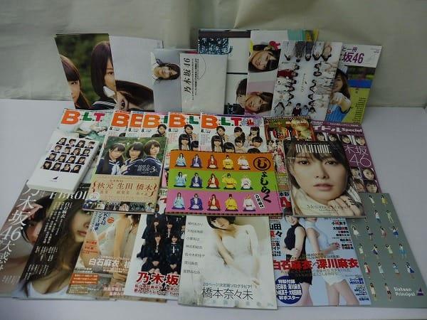 乃木坂46関連 雑誌 など B.L.T FLASH 乃木坂46物語 他