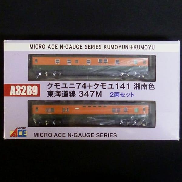 マイクロエース A3289 クモユニ74+クモユ141 湘南色 2両