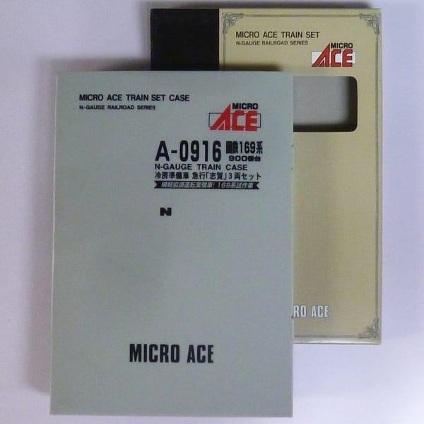 マイクロエース A-0916 169系 冷房準備車 急行滋賀 3両