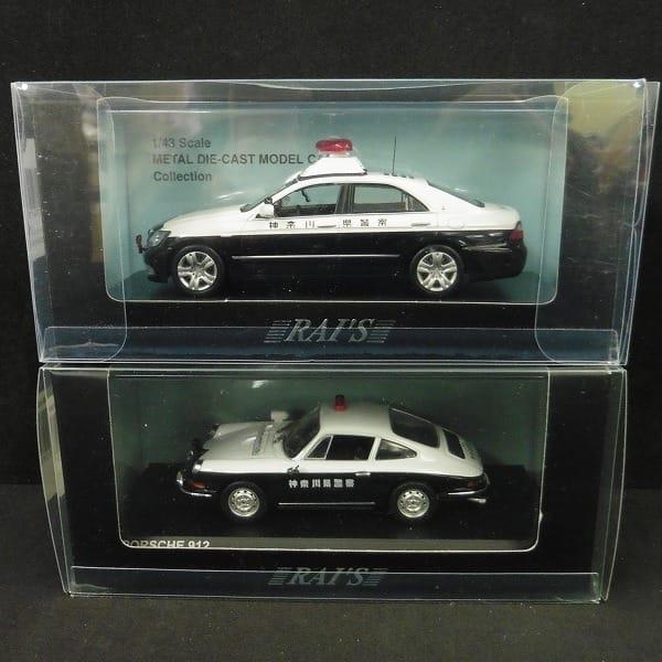 RAI'S 1/43 クラウン GRS180 ポルシェ 912 / 神奈川県警