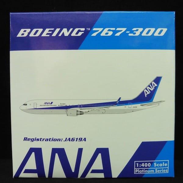 フェニックス ANA 1/400 B767-300 JA619A / Phoenix