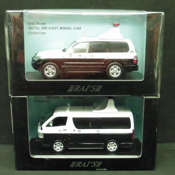 RAI'S 1/43 誘導標識車両 事故処理車両 / レイズ