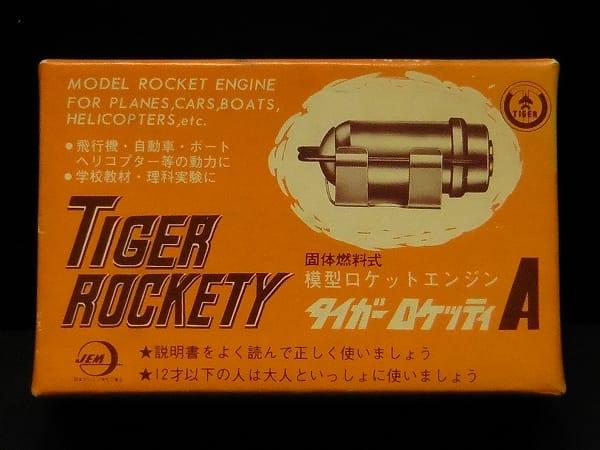 タイガー ロケッティ A / ロケットエンジン