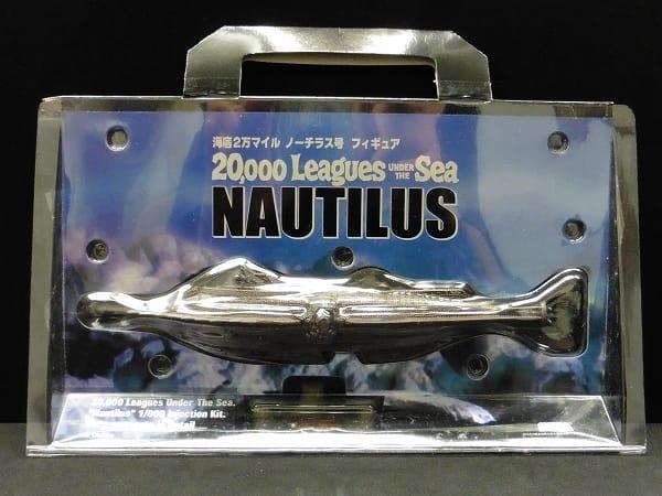 セガプライズ ノーチラス号 / 海底2万マイル