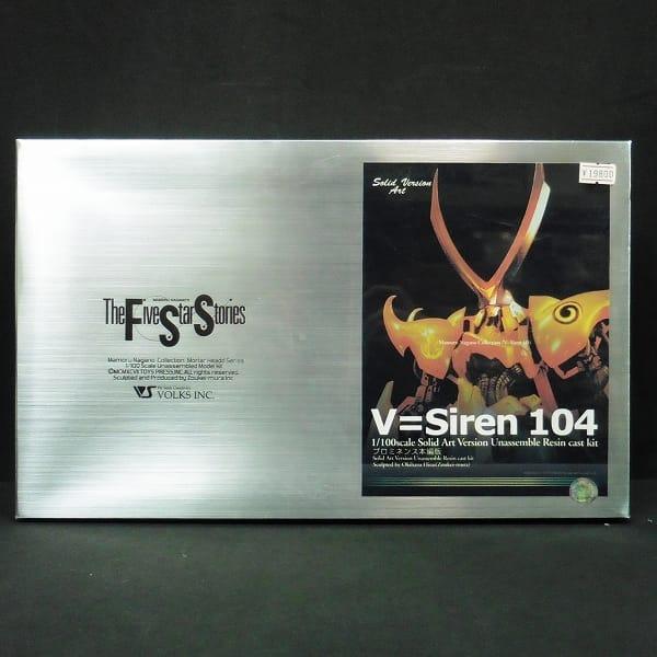 ボークス 1/100 プロミネンス Vサイレン 104 FSS