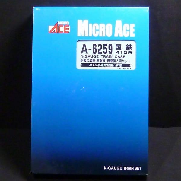 マイクロエース A-6259 415系 冷房車 常磐線 旧塗装 8両