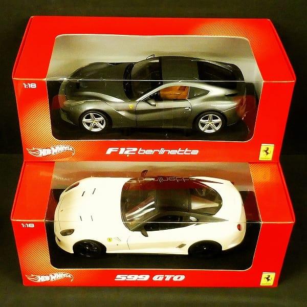ホットウィール 1/18 フェラーリF12 berlinetta 599 GTO