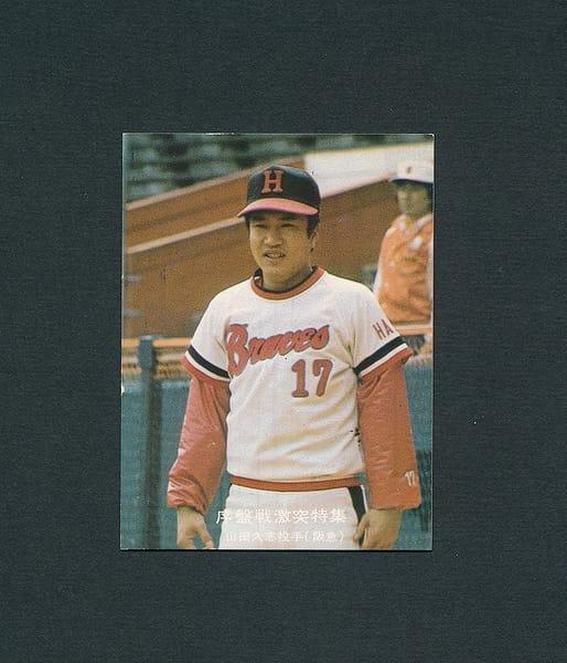 大阪 カルビー プロ野球カード 1977年 大-13 山田久志