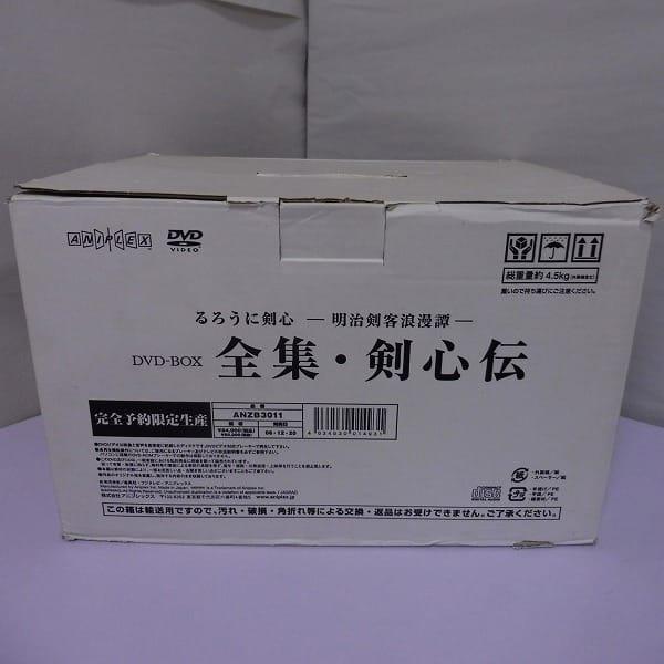 るろうに剣心 DVD-BOX 全集 剣心伝 限定 / 和月伸宏