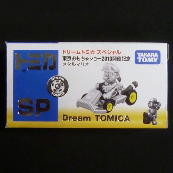 ドリームトミカSP 東京おもちゃショー2013 メタルマリオ