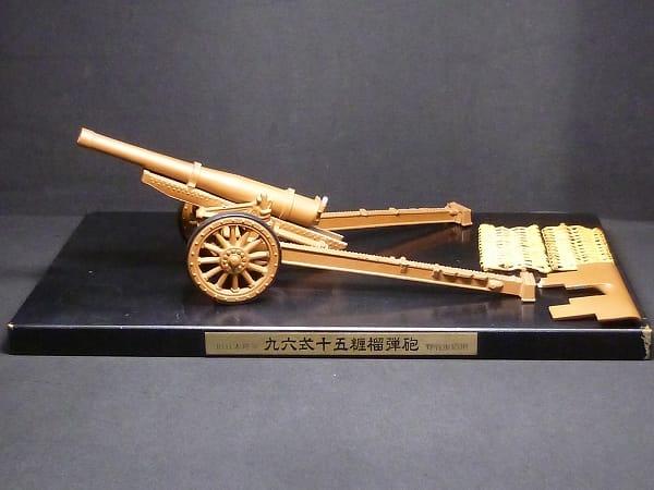九六式十五糎榴弾砲 オブジェ 石門五中会 台座付き