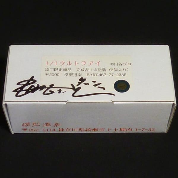 模型道楽 限定 1/1 ウルトラアイ 森次晃嗣サイン入り