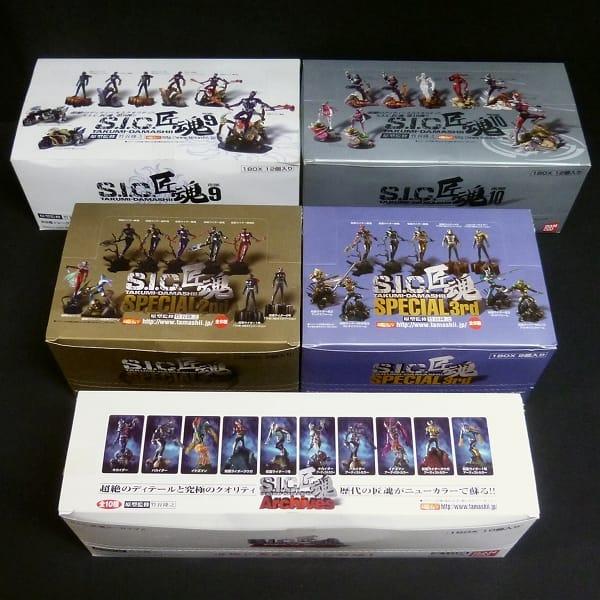 S.I.C 匠魂 ボックス Vol.9 10 スペシャル 2nd 3rd他
