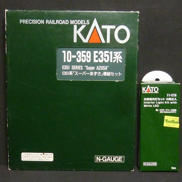KATO N E351系 スーパーあずさ 直流特急形電車 4両増結