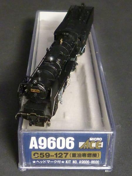 マイクロエース A9606 C59-127 重油専燃機 さくらHM付 N