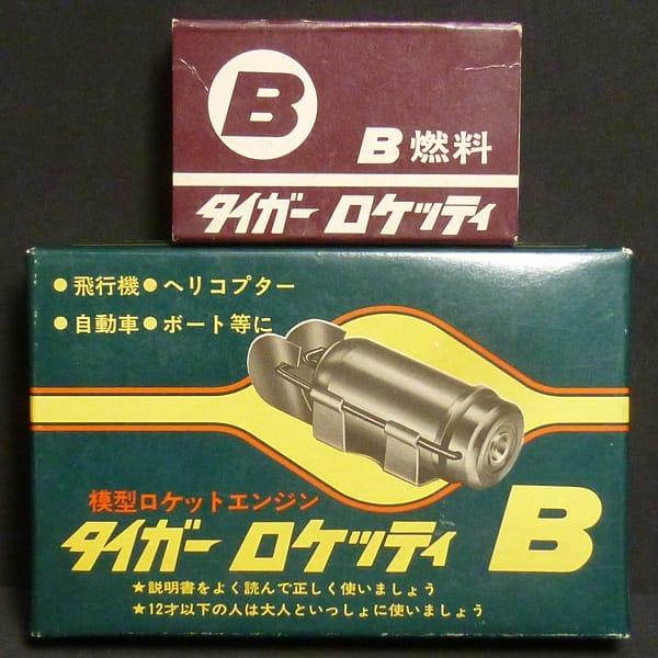 タイガー ロケッティ B 燃料 / 模型 ロケットエンジン