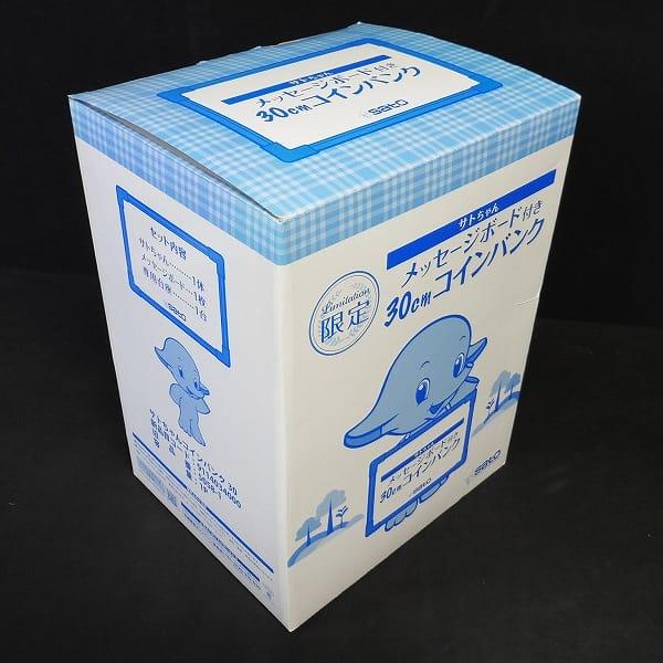 sato サトちゃん 30cm コインバンク メッセージボード付