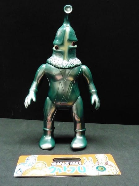 M1号 ソフビ 世紀の大怪獣 ケムール人(緑) / ウルトラQ