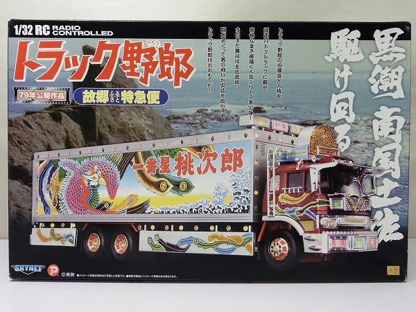 スカイネット 1/32 RC トラック野郎 故郷特急便 /一番星