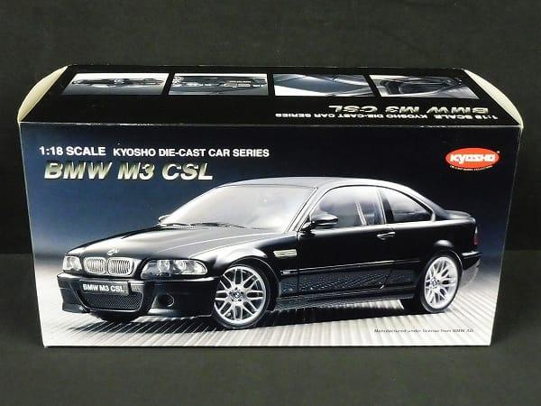 京商 1/18 BMW M3 CSL ブラック / KYOSYO No.08506K