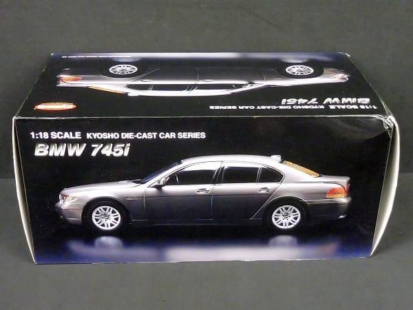 京商 1/18 BMW 745i グレー / KYOSYO No.08571SG