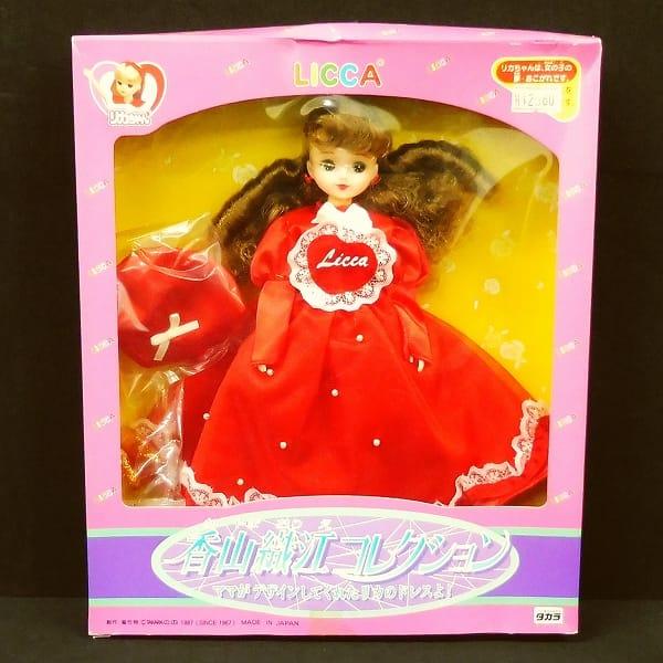 タカラ リカちゃん 香山織江コレクション 赤ドレス 1987