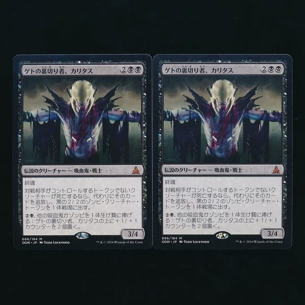 MTG ゲトの裏切り者、カリタス 日本語 2枚 黒 神話レア