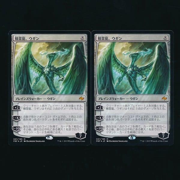 MTG 精霊龍、ウギン Ugin, the Spirit Dragon 日本 2枚