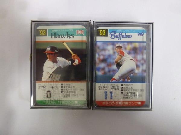 タカラ プロ野球ゲーム カード 93年 ダイエー 近鉄
