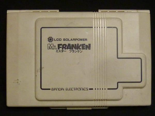 旧バンダイ LCD ソーラーパワー ミスターフランケン
