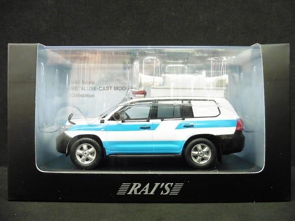 RAI'S 1/43 トヨタ ランド クルーザー 2010 指揮官車両