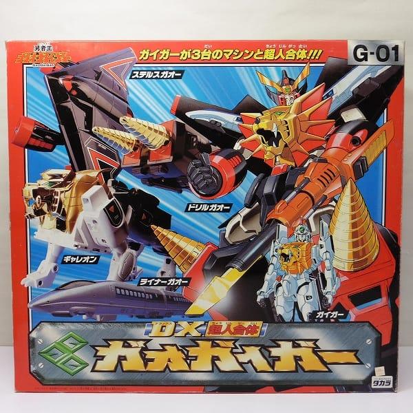 タカラ DX超人合体 ガオガイガー / 勇者王 勇者シリーズ