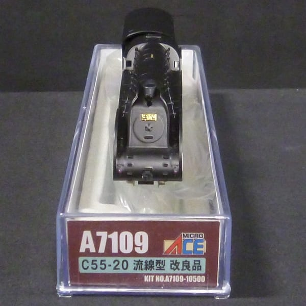 マイクロエース A7109 C55-20 流線型 改良品 Nゲージ M