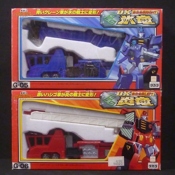 DX 左右合体 氷竜 炎竜 / 超竜神 勇者王ガオガイガー
