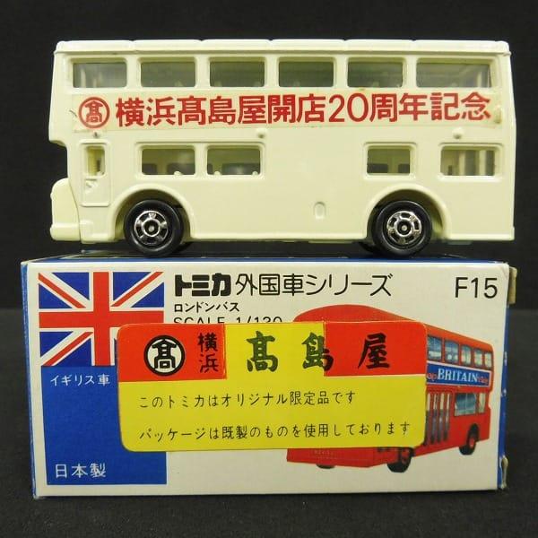 トミカ 青箱 高島屋特注 ロンドンバス 日本製 No.F15