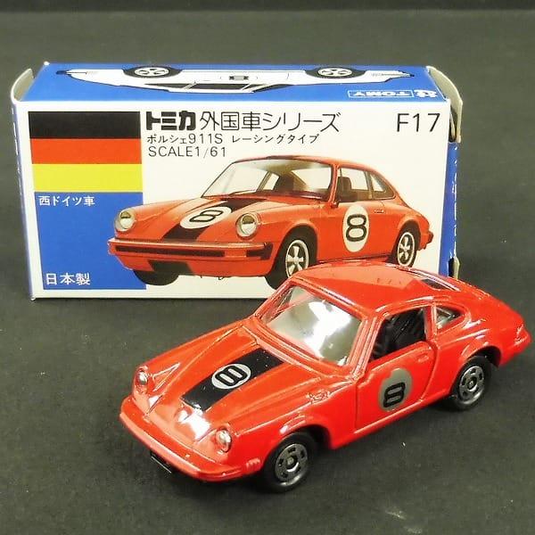 トミカ 青箱 ポルシェ 911S レーシングタイプ 赤 日本製
