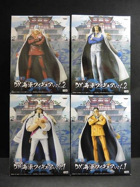 バンプレスト ワンピース DX海軍フィギュア vol.1 vol.2