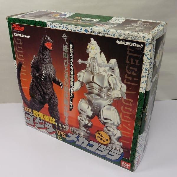 バンダイ DX超電装獣 ゴジラ VS メカゴジラ / ソフビ